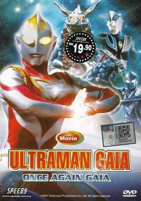 film ultraman agul dvd ultraman gaia the movie gaia once again english dubbed