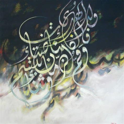 Cat Akrilik Kanvas karya kaligrafi karya isep misbah tahun 2012 cat akrilik
