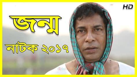 bangla natok jonmo 2017 bangla full natok ft mosharraf karim jui