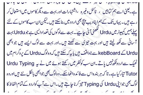 urdu typing master software download 2014