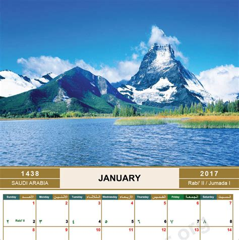 Kitts And Nevis Calendã 2018 Islamic Calendar 2017 Hijri Calendar 1438 For Free