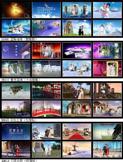 3d Wedding Album Xiying 5d035 by After Effects Quot Xiying Quot Wedding 3d Album 19dvds برامج
