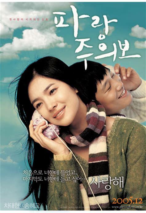 sad movie korean drama my girl and i asianwiki
