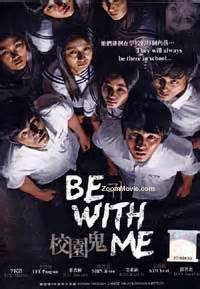 Dvd Ghost At School Dubbing Audio Bahasa Indonesia Tamat be with me dvd korean cast by min ho