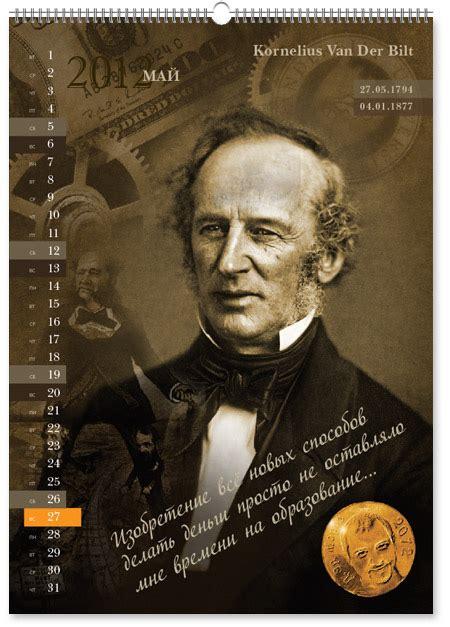 Cornelius Vanderbilt Scholarship Essay 2015 by Cornelius Vanderbilt Scholarship Essay 2012 Calendar