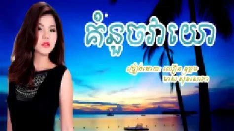 song khmer meas soksophea meas soksophea song khmer song