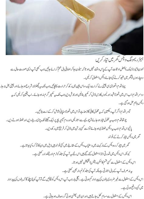 sugar wax hair removal recipe in urdu at home