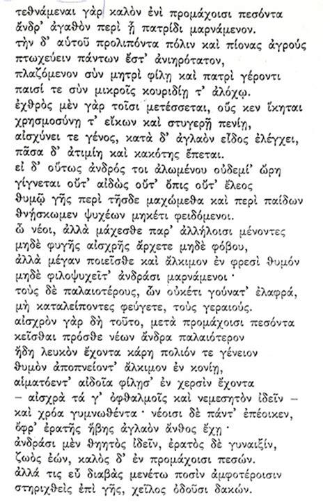 testo greco ultrafilosofia 187 tirteo e archiloco di fabio carnaghi