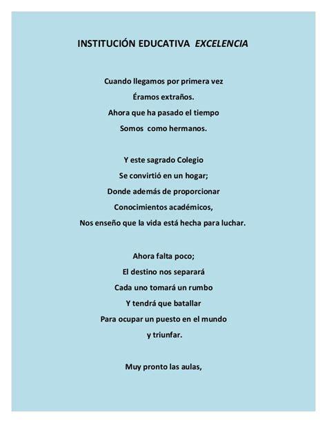 poesia para mi colegio de 5 estrofas poes 237 a promoci 243 n de excelencia
