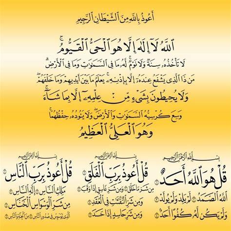 Poster Kaligrafi Ayat Kursi 40x60cm 1000 images about ayatul kursi on quran
