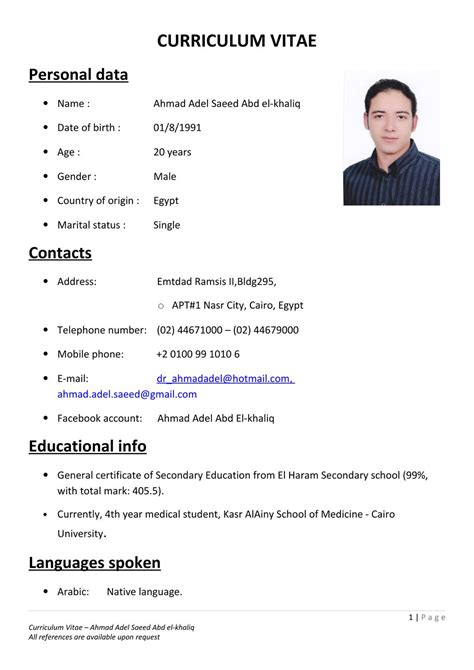 skills for resume cashier skills for resumes template resume cover letter my cv by ahmad adel