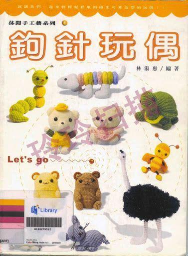 picasa web revistas japonesas de crochet 17 best images about crochet picasa web albums on