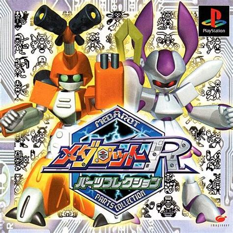 emuparadise emulator psx medarot r parts collection japan iso