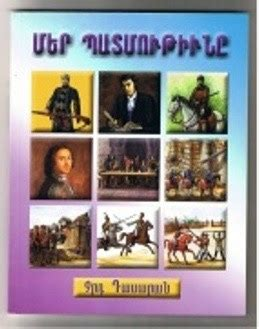 history book grade 8 armenian history textbooks