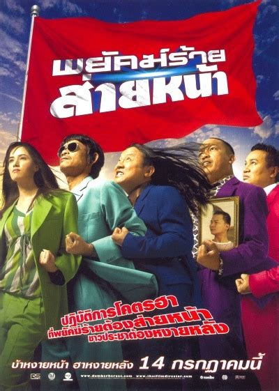 film thailand a gift sub indo dumber heroes 2005 thailand subtitle indonesia