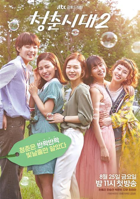 187 age of youth 2 187 korean drama