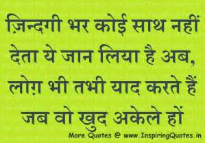 quotes in hindi good quotations in hindi thoughts