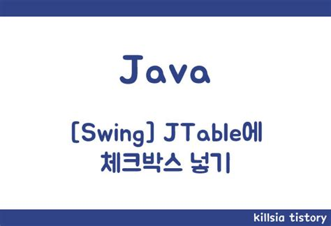 java swing add swing jtable 에 체크박스 넣기 one day one line