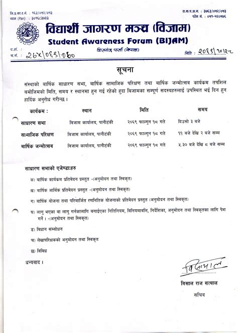 application letter format in nepali nepali letter sle image collections cv