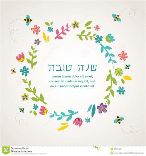 free printable jewish greeting cards card invitation design ideas rosh hashana jewish holiday