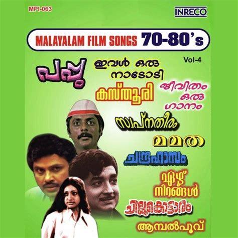 malayalam film lion video songs soundaryapeenine song by p susheela from malayalam film