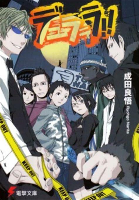 Baccano Light Novel by Durarara Light Novel Tv Tropes