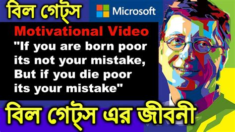bill gates biography in bangla motivational video life ব ল গ ট স এর স ফল য গ থ biography of bill gates in