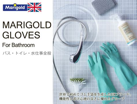 marigold bathroom gloves interior flaner shop rakuten global market marigold