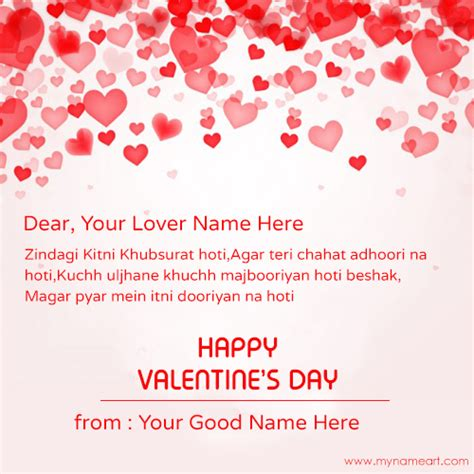 valentines name happy day greeting card with name wishes greeting card