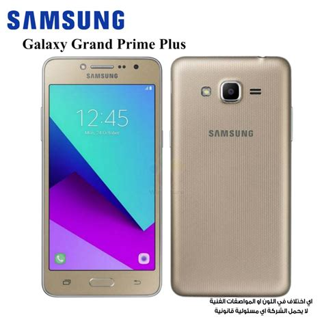 Hp Samsung Galaxy Grand Prime Plus samsung galaxy grand prime plus 5 0 quot 8gb 1 5gb ram 8mp gold