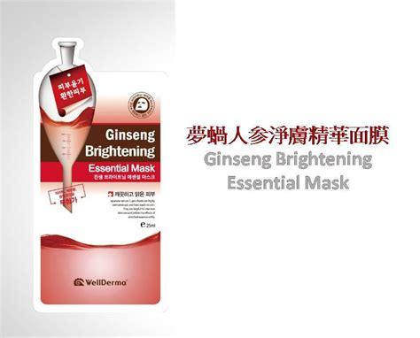 Ginseng Malaysia wellderma ginseng brightening essential mask malaysia