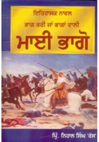mai picture book mai bhago book by principal nihal singh ras