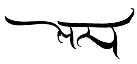 satya sanskrit calligraphy