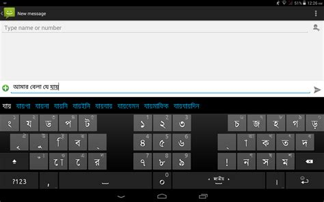 keyboard apk ridmik keyboard 4 2 1 apk android productivity apps
