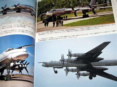 tupolev tu 16 versatile cold war bomber books aircraft book russian tupolev tu 95 tu 142 tu95