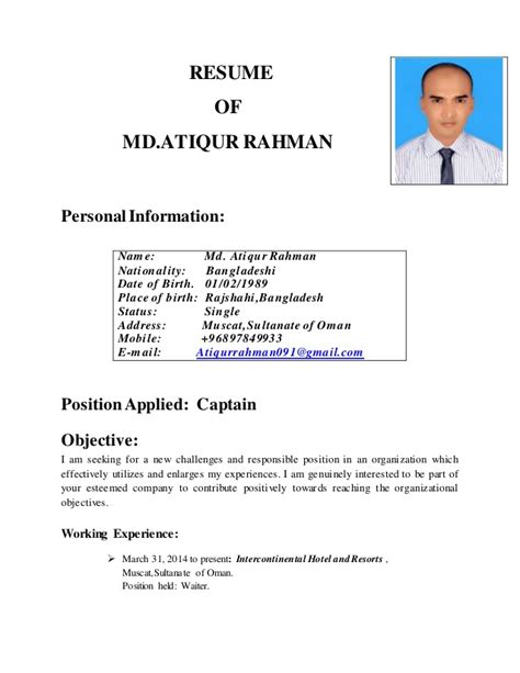resume of md atiqur rahman 2016 1 1