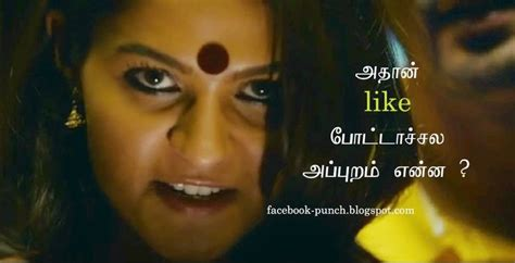 Ghost Film In Tamil | facebook punch dialogues ghost tamil movie aranmanai