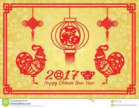 Chinese New Year 2017 Lunar » Home Design 2017