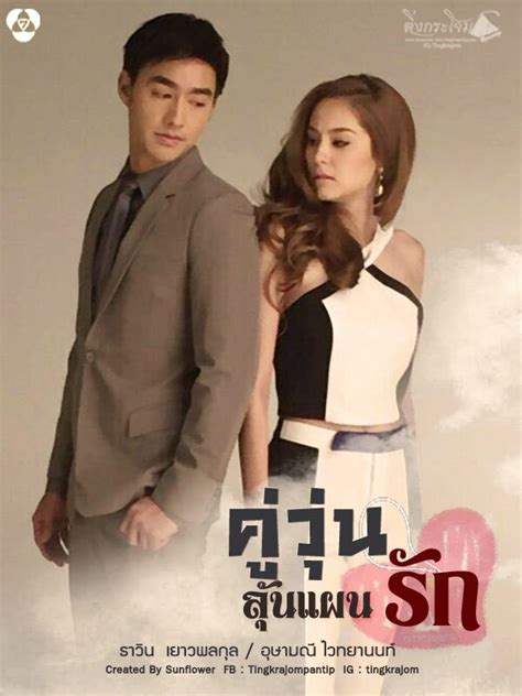 dramacool nai leh saneha ค ว นล นแผนร ก ขว ญ ว น แค ฟ ตต งก อฟ นแล ว