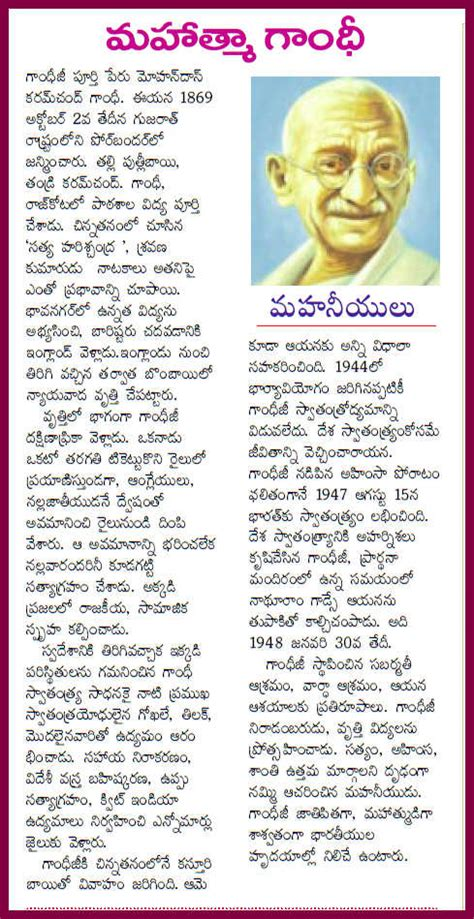 gandhi biography in telugu pdf telugu web world freedom fighter mahatma gandhi a
