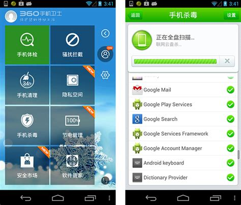 360 mobile security safe test qihoo 360 360 mobile safe 3 7 for android 130198