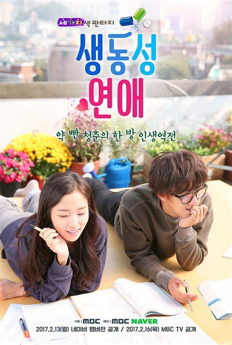 Dvd Drama Korea School 2017 korean drama starting today 2017 02 16 in korea