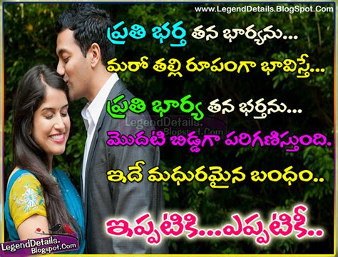 Wedding Anniversary Quotes For Elders by And Husband Relationship Quotes In Telugu Legendary