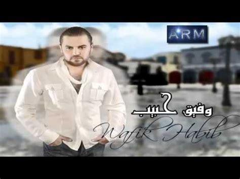 wafek habib wafik habib hayou souria youtube