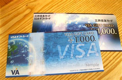 Mba Tn Visa by Visaギフトカードとvjaギフトカードの違いは 商品券 ギフトカード使い方ガイド