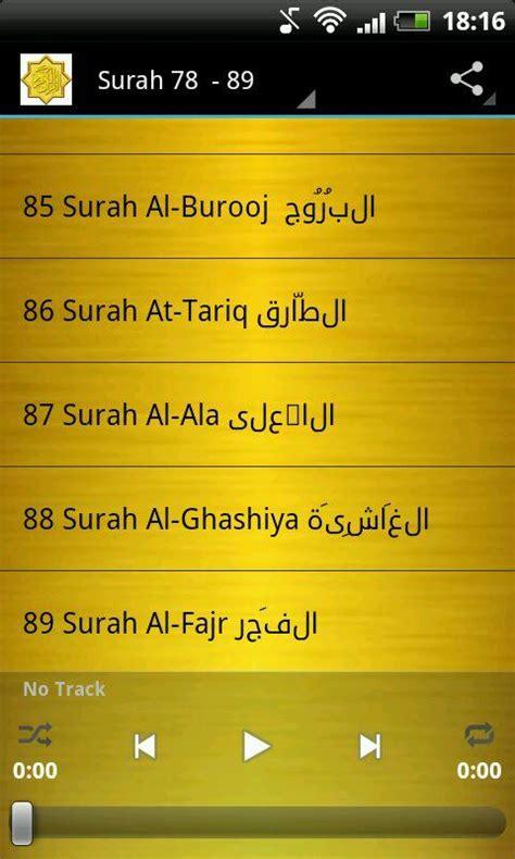 download mp3 al quran jus 1 slaah bukhatir quran mp3 1mobile com