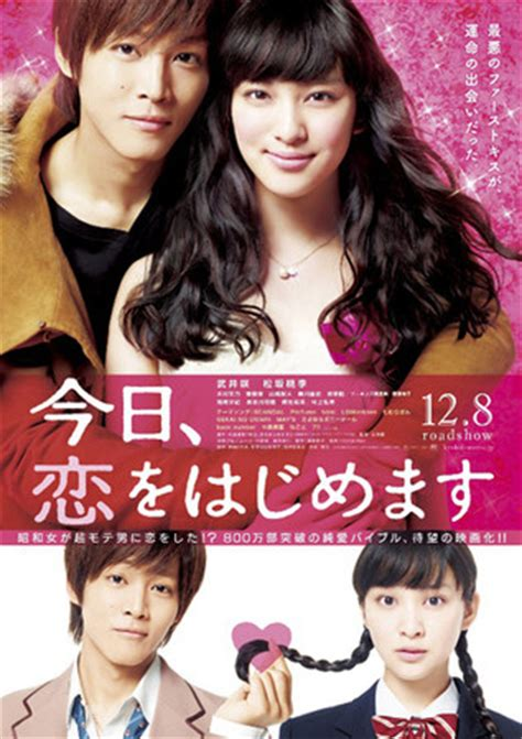 film love begins 少女マンガの王道 今日 恋をはじめます the spirit in the bottle