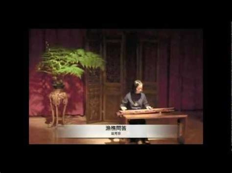 4 1 Bse Mba Program by 漁樵問答 莊秀珍 Guqin Dialogue Between The Fisherman And The