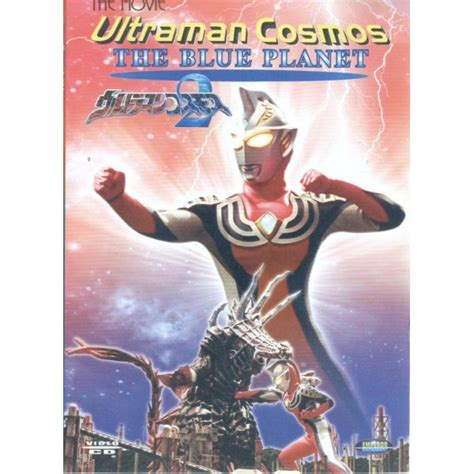 film ultraman aneh vcd ultraman cosmos the movie the blue planet volume 1