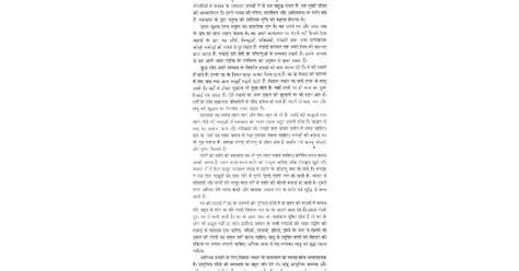 Shram Ka Mahatva Essay In by Swachata Ka Mahatva Essay In Language Docs